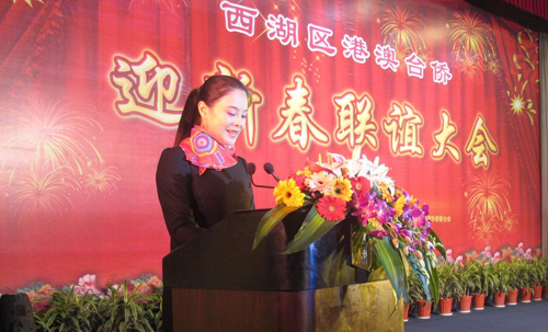 杭州市西湖区举行港澳台侨迎新春联谊大会