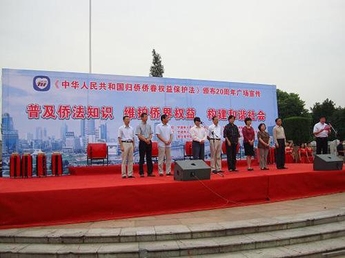 象山县侨务系统踊跃参加全市侨法宣传广场活动