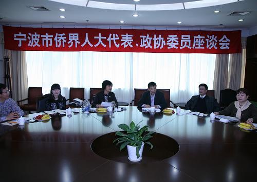 宁波市侨联召开侨界人大代表、政协委员座谈会