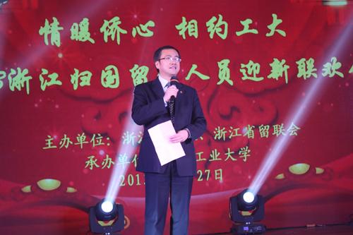 2013浙江归国留学人员迎新联欢会举行