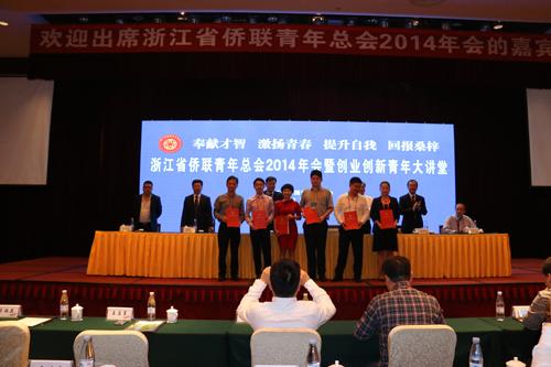浙江省侨联青年总会2014年会暨创业创新青年大讲堂举行