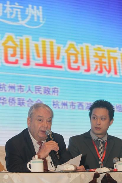 人民网:2014侨界海外精英创业创新峰会在杭举行