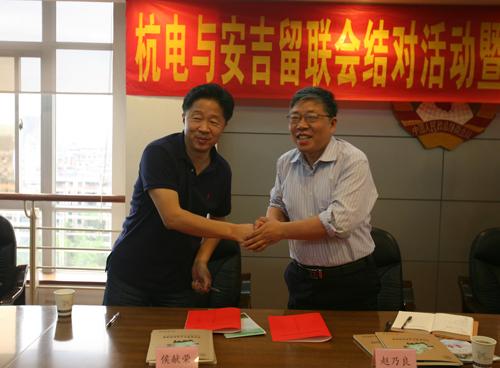 杭州电子科技大学留联会与安吉县留联会共建发展新平台