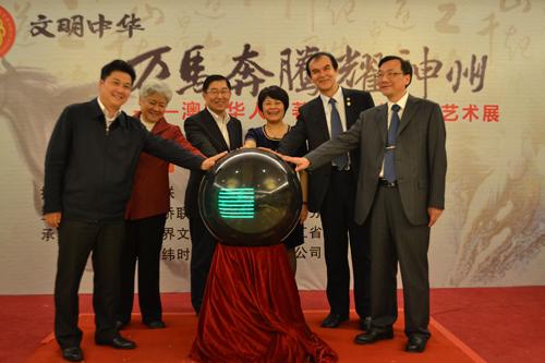 旅澳华人知名画家姚迪雄艺术展暨书画瓷石鉴赏酒会举行
