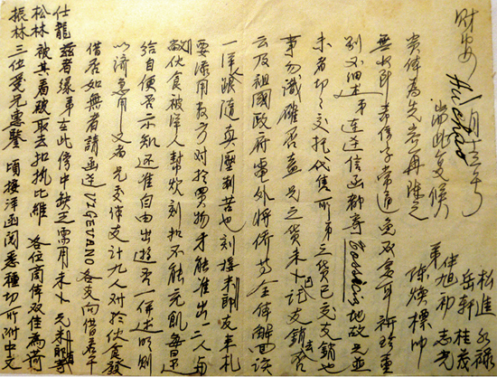 中国华侨国际文化交流基地故事之青田华侨历史博物馆