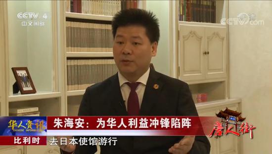 朱海安:为华人利益冲锋陷阵