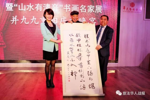"""法国文成联谊会举办建会27周年暨 """"山水有清音""""书画展"""